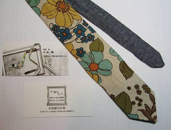 領帶&名片.jpg