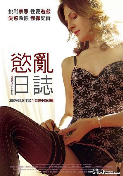 2011.06.26 慾亂日誌 (DVD with Muriel、Wei、小海、小龜、sky).jpg