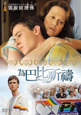 2012.8.22 為巴比祈禱 (DVD with M)