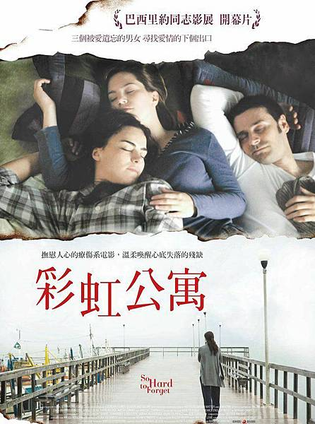 2012.08.25 彩虹公寓 So Hard to Forget (DVD with M, W同學, 小海)