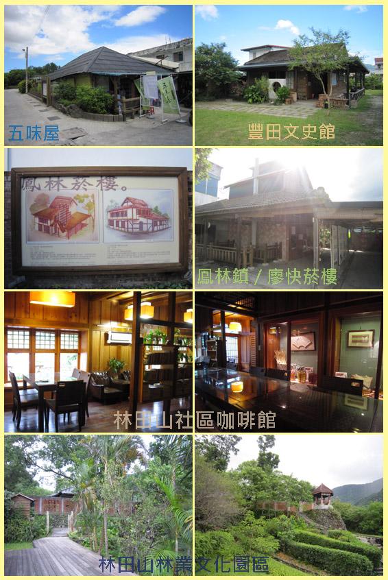 20120902 花蓮行