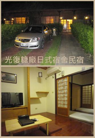 20120902 光復糖廠日式宿舍民宿