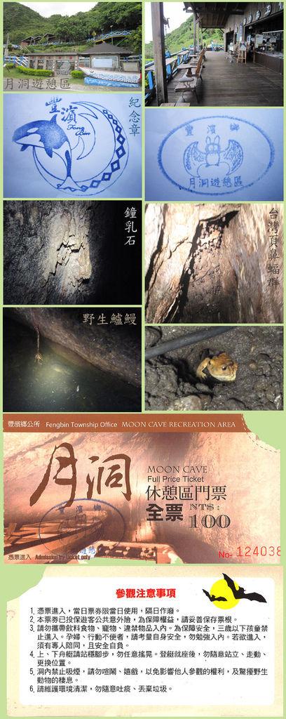 20120903 月洞遊憩區