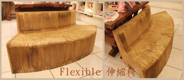 20120904 Flexible 伸縮椅 at 阿之寶