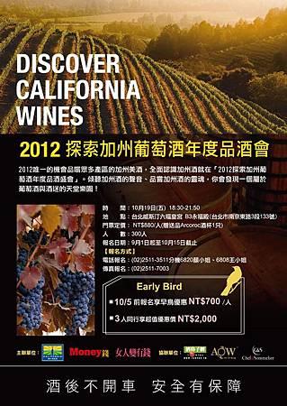 2012探索加州葡萄酒年度品酒會