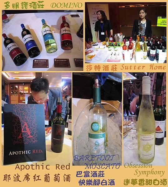 2012.10.19 探索加州葡萄酒年度品酒會