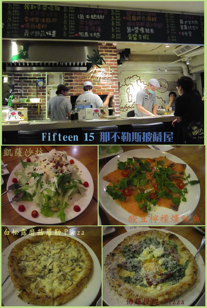 2012.11.03 - Fifteen 15 那不勒斯披薩屋 with 小白、小杜、巧帆、小白