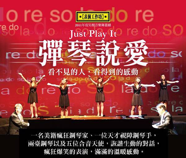 2012.10.27 彈琴說愛 Just Play It