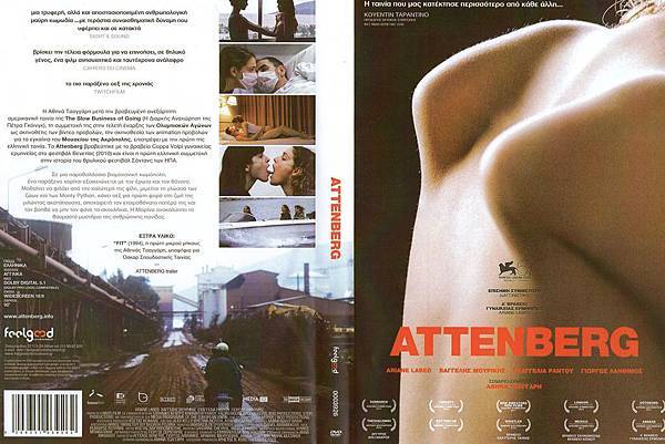 2012.12.9 愛的抱抱 Attenberg [DVD with M at 蜻蜓石]