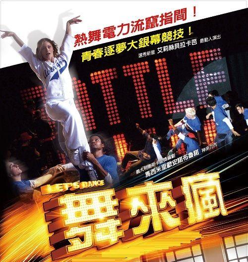 2012.12.12 舞來瘋 DVD with M