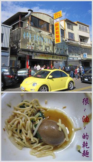 2012.12.16 苗栗‧賴新魁麵館 (非美食)