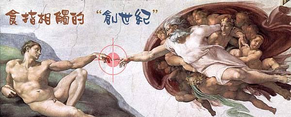 米開朗基羅‧創世紀