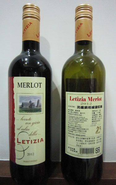 2013.3.3 比薩斜塔城堡紅酒 from 喜宴