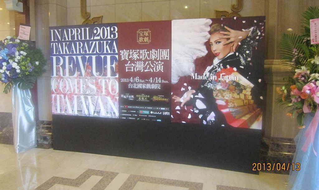 2013.4.13 寶塚 台灣公演