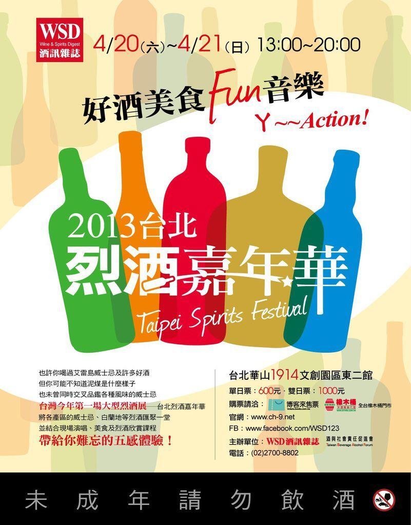 2013.4.20 台北烈酒嘉年華