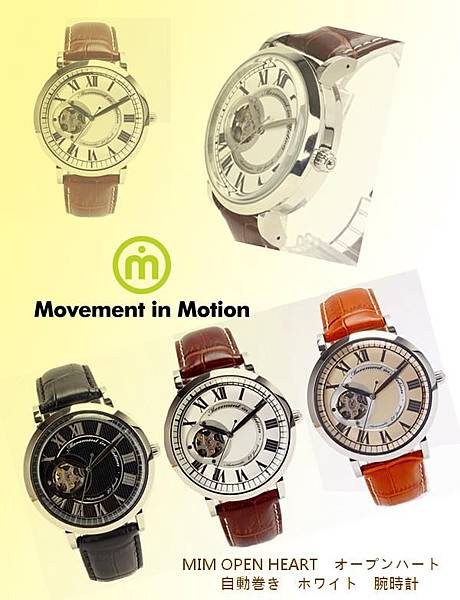 2013.3.21 Movement In Motion ムーヴメントインモーション【MIM OPEN HEART オープンハート  自動巻き ホワイト 腕時計】