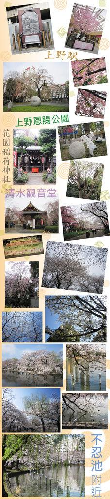 2013.3.22 上野恩賜公園