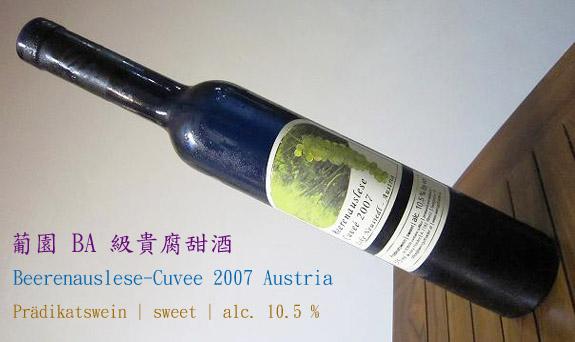 2013.04.29 葡園 BA 級貴福甜酒