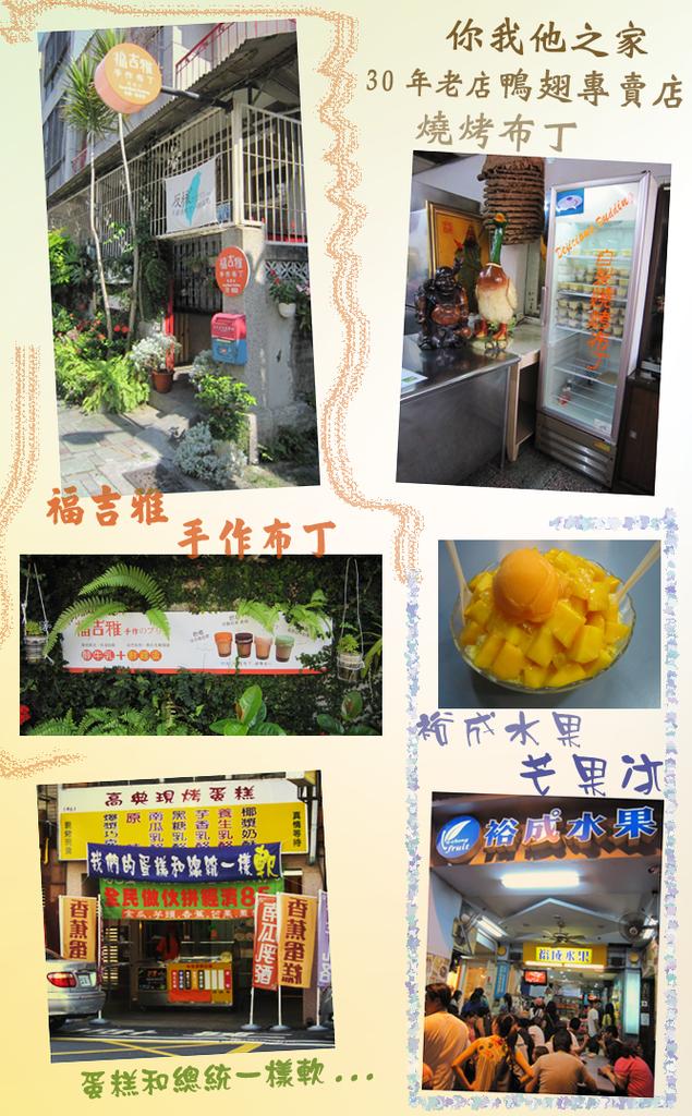 2013.06.29 台南