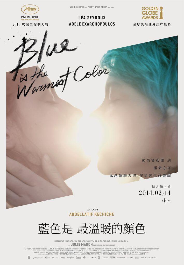 2014.03.22 藍色是最溫暖的顏色