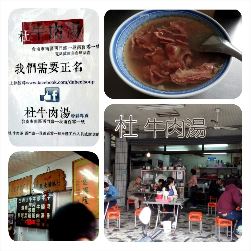 2015.2.21 年初三 - 杜牛肉湯