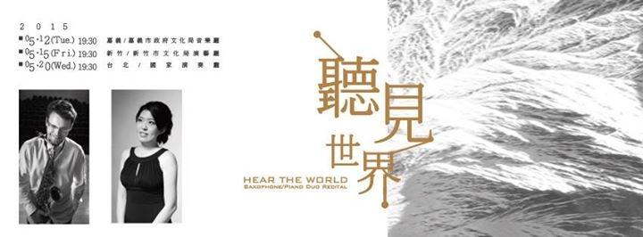 2015.5.20 聽見世界 Heal the World