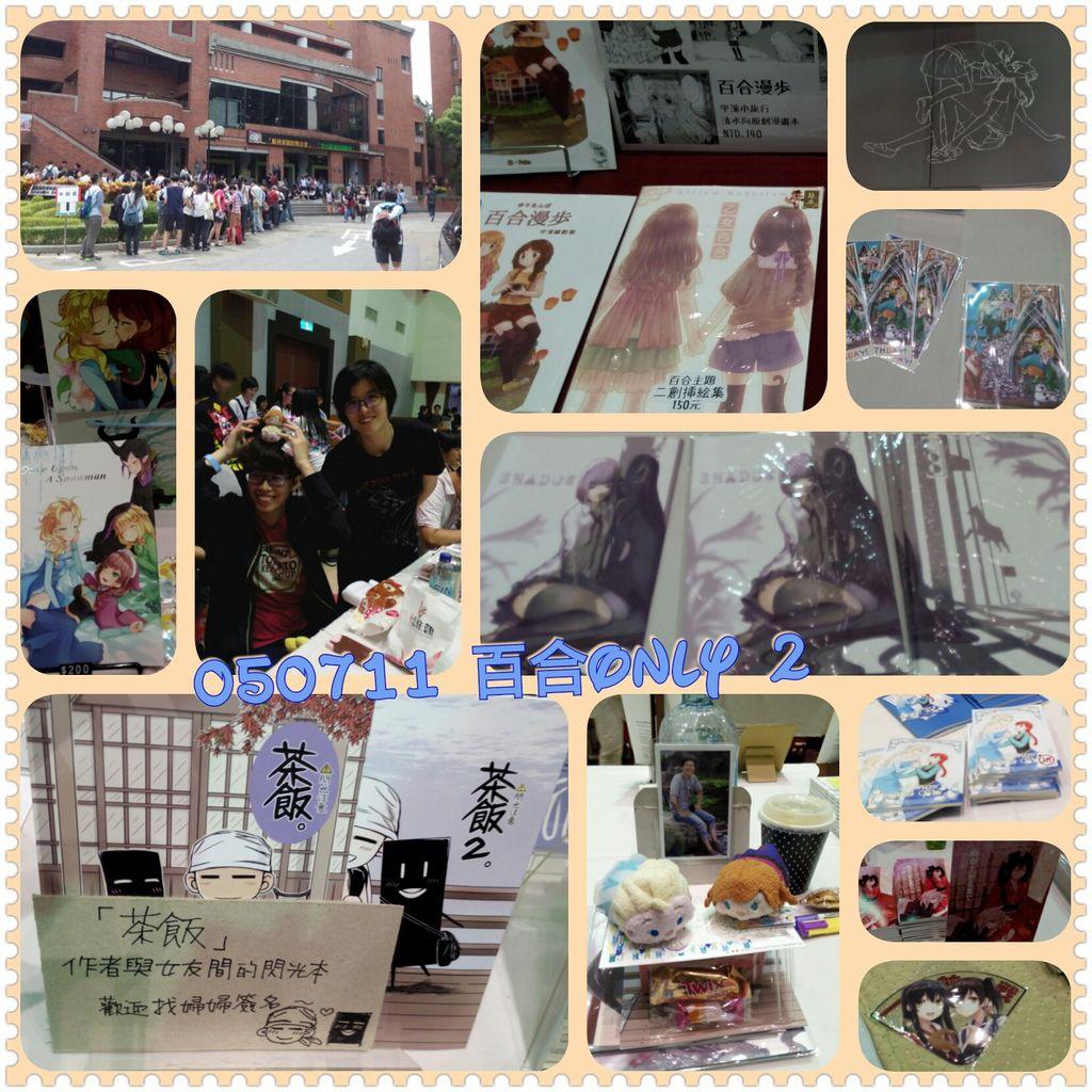 2015.07.11 百合Only II