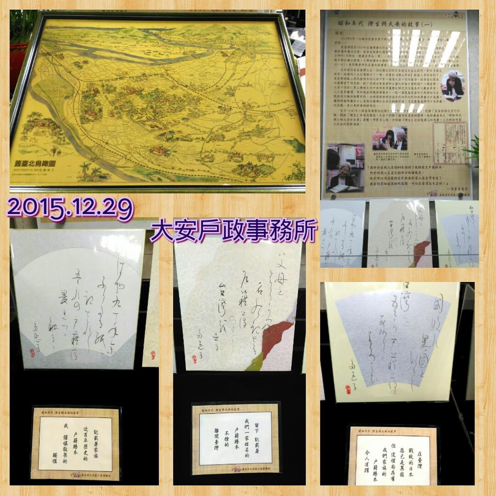 2015.12.29 大安戶政事務所 & 灣生(多惠子奶奶)