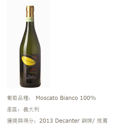 Cantina Alice Bel Colle 『Paie』Moscato d