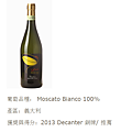 Cantina Alice Bel Colle 『Paie』Moscato d'Asti