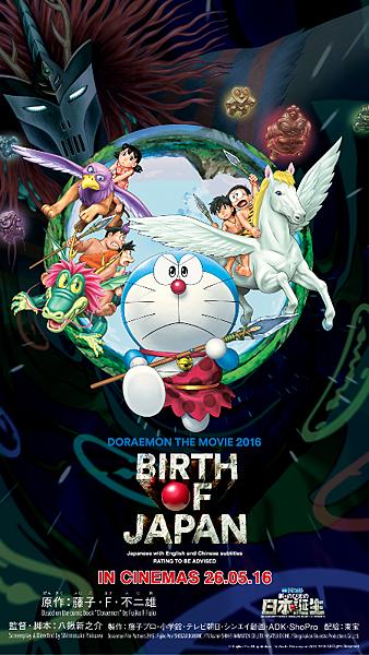 小叮噹。2016 日本誕生