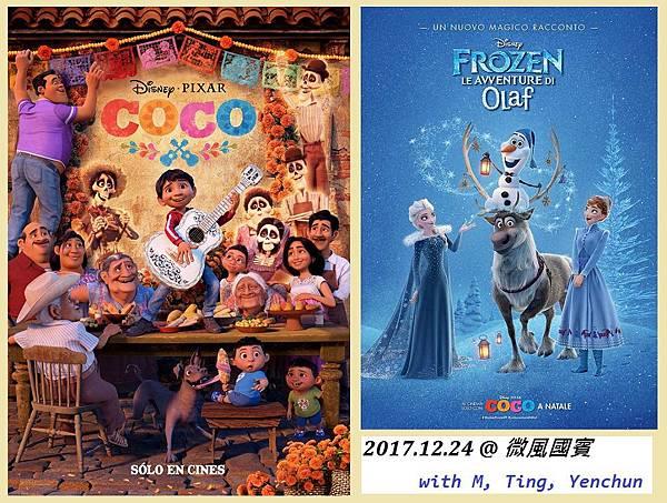 2017.12.24 Coco