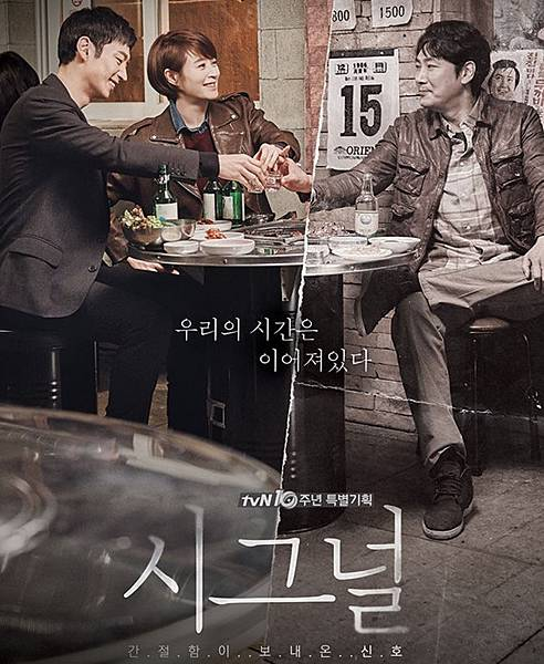 The tvN TV drama Signal