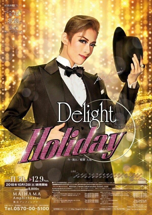 花組舞浜アンフィシアター公演『Delight Holiday』.jpg