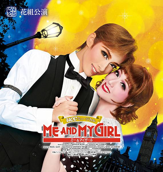 20190228 with Muriel -寶塚花組2016 ME AND MY GIRL.jpg