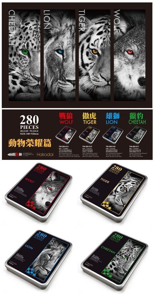 動物榮耀篇 套裝鐵盒拼圖(ST-001 - 狼 虎 獅 豹).jpg