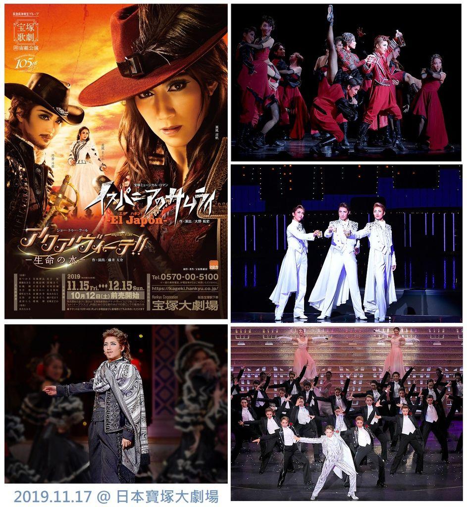 2019.11.17 寶塚宙組 El Japon + 生命之水.jpg