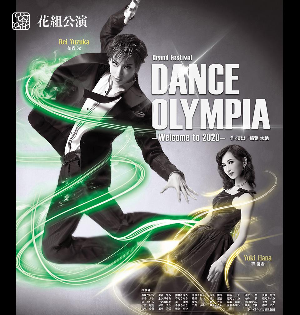 2020.01.19 Dance Olympia - welcome to 2020 -.jpg