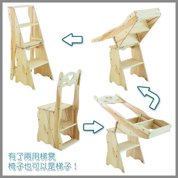 香杉木兩用梯凳.jpg
