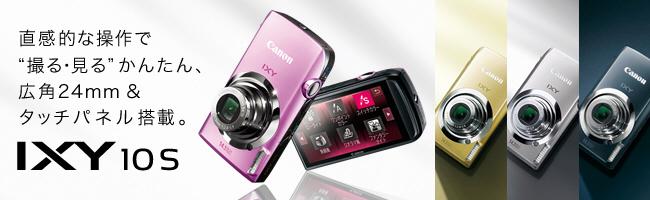 Canon IXY 10S.jpg
