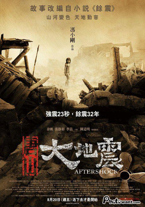 2010.9.11 唐山大地震