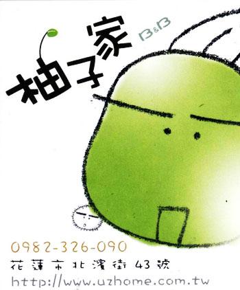 柚子B&B.jpg