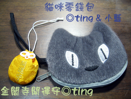 2008 祥婷&小藍 Bith.png