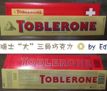 瑞士三角巧克力.png