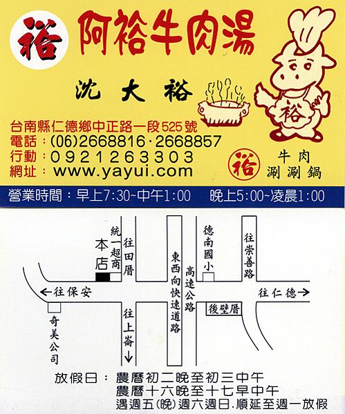 阿裕牛肉湯.png
