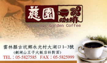 慈園咖啡 NC.png