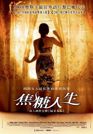 2009.07.05 焦糖人生 Caramel with 葳 DVD.JPG