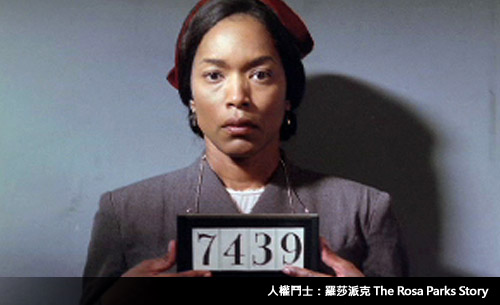 人權鬥士:羅莎派克 The Rosa Parks Story.jpg
