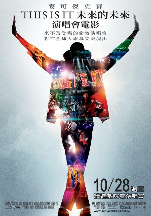2009.11.08 MJ 未來的未來演唱會.jpg