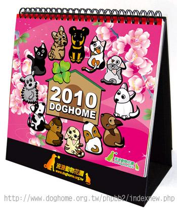 2010 Desk Calendar.jpg